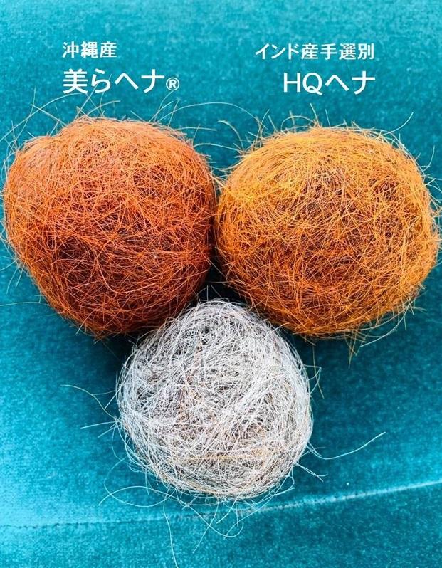 美らヘナ🄬入荷 純沖縄産は葉が違う粉末が違う染まりが違う