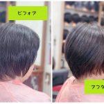 #くせ毛カット #2か月 #膨らむ髪質 #そうは見えない #アロマカラー #お手入れ楽ちんカット
