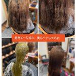 #唯一無二の #髪質改善  #切れ毛 #水膨潤 #くせ毛 #美らヘナ #前方後円墳塗り